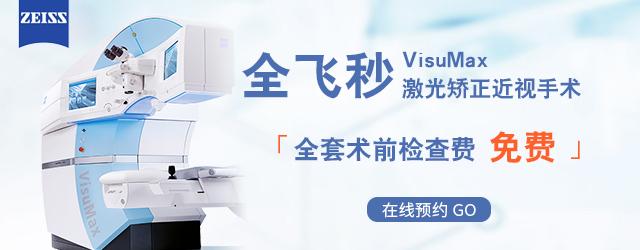 近视眼手术会失明吗_做了近视手术老了会失明吗?_-上海和平眼科医院