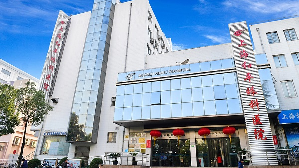 青光眼眼科医院,上海治疗青光眼